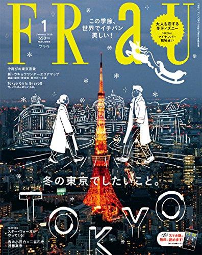 FRaU(フラウ) 2016年 01 月号 [雑誌]