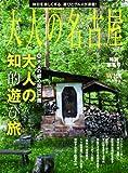 大人の名古屋 大人の知的遊び旅 (HANKYU MOOK)