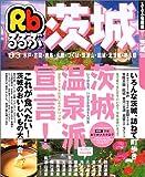 るるぶ茨城 ('03) (るるぶ情報版―関東)