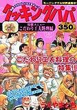 クッキングパパ 特製メニュー こだわり工夫料理編 (講談社プラチナコミックス)