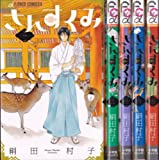 さんすくみ コミック 1-5巻 セット (フラワーコミックス)