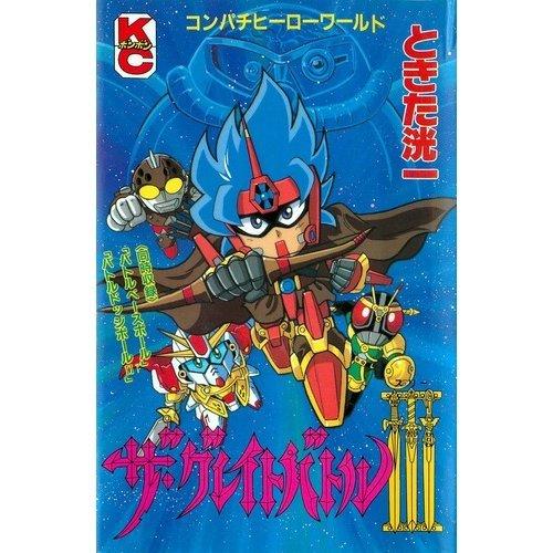 ザ・グレイトバトル3 (コミックボンボン)