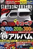 月刊 自家用車 2008年 07月号 [雑誌]