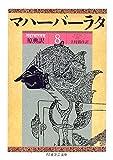 原典訳マハーバーラタ〈8〉 (ちくま学芸文庫)