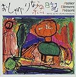 おしゃべりな絵日記—アトリエエレマンプレザンの子どもたち (えほんとなかよし)