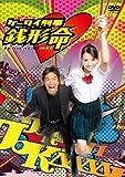 ケータイ刑事 銭形命 DVD-BOX