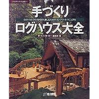 手づくりログハウス大全―ログハウスづくりを100%楽しむためのコンプリート・マニュアル (夢丸ログハウス選書)
