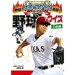 野球クイズ 上級編 (熱闘!激闘!スポーツクイズ選手権 6)