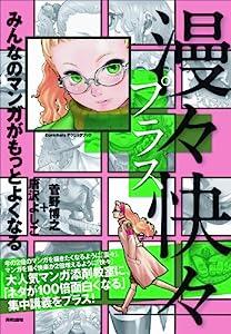 漫々快々プラス (Comickersテクニックブック)