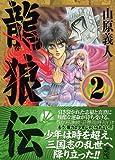 龍狼伝(2) (講談社漫画文庫)