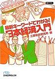 最新キーワードでわかる!日本経済入門 (日経ビジネス人文庫 ブルー み 6-1)