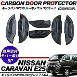 NV350 キャラバン E26 ドアプロテクター カバー ドアノブカバー ドアハンドル ゴムカバー DX/GX 外装パーツ