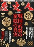 歴史人 2013年 03月号 [雑誌]