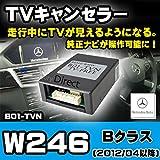 B01TVN-BZ02 ベンツ TVキャンセラー TVフリー BクラスW246 2012/04~ (TVキャンセラー TVジャンパー 割り込み 純正モニター インターフェイスジャパン BENZ)