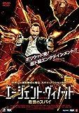 エージェント・ヴィノッド [DVD]