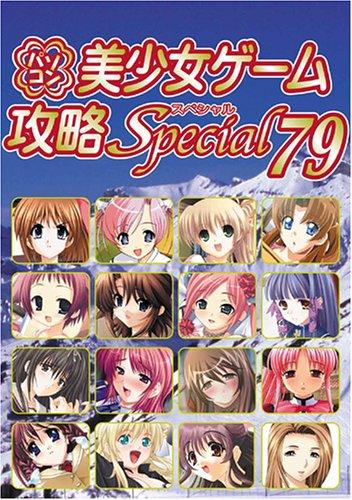 パソコン美少女ゲーム攻略Special 79