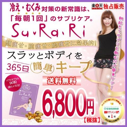 SuRaRi スラリ ×1