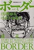 ボーダー vol.3―迷走王 (3) (双葉文庫 た 33-3 名作シリーズ)