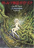 クトゥルフ神話ガイドブック—20世紀の恐怖神話