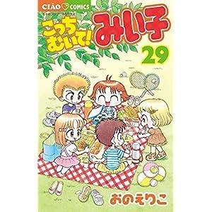 こっちむいて!みい子 29 (ちゃおコミックス)