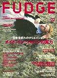 FUDGE (ファッジ) 2008年 02月号 [雑誌]
