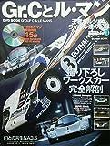 Gr.Cとル・マン―DVD book (Gakken Mook AUTO jumbleEX)