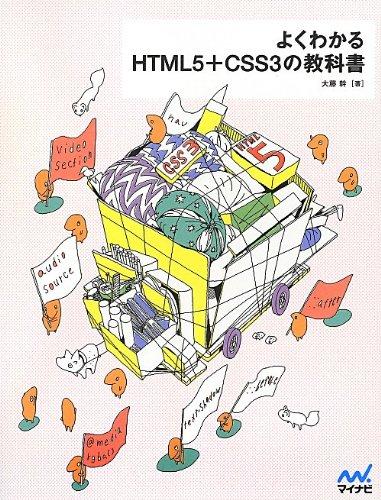 よくわかるHTML5%2BCSS3の教科書