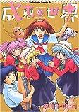 成恵の世界(7) (カドカワコミックスAエース)