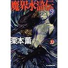 魔界水滸伝〈9〉 (ハルキ・ホラー文庫)
