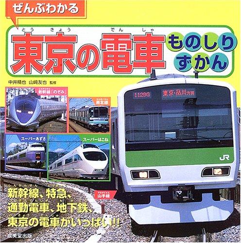 ぜんぶわかる東京の電車ものしりずかん
