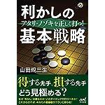 囲碁人ブックス アタリ・ノゾキを正しく打つ! 利かしの基本戦略