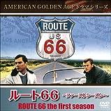 ルート66~ファーストシーズン~ [DVD]