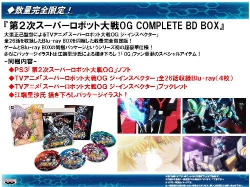 第2次スーパーロボット大戦OG COMPLETE BD BOX