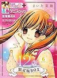 12歳。6 ~ウワサ~ 限定版BOX (ちゃおコミックス)