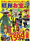 昭和お宝大図鑑 (COSMIC MOOK)