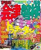 まっぷる会津・磐梯 福島'14 (マップルマガジン)