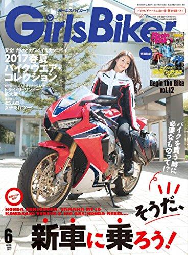 Girls Biker 2017年6月号 大きい表紙画像