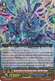 Cardfight!! Vanguard TCG - Marine General of the Heavenly Scales, Tidal Bore Dragon (G-TD04/001) - G Trial Deck 4: Blue Cavalry of the Divine Marine Spirits