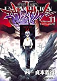 新世紀エヴァンゲリオン(11)<新世紀エヴァンゲリオン> (角川コミックス・エース)