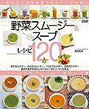 野菜スムージー スープ レシピ120 (メディアックスMOOK)