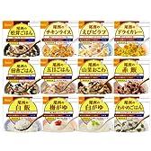 尾西食品 アルファ米12種類全部セット(非常食 5年保存 各味1食×12種類 )