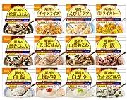 尾西食品 アルファ米12種類全部セット(各味1食×12種類 オリジナルレシピ帳付き)
