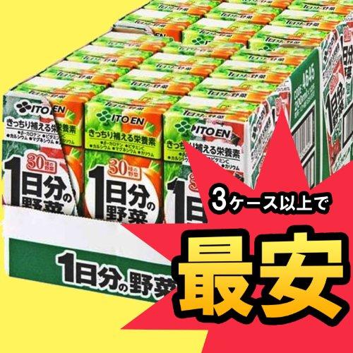 1日分の野菜 200ml 3ケース(72本) 伊藤園