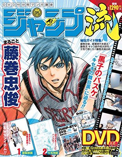 ジャンプ流!DVD付分冊マンガ講座(5) 2016年 3/17 号 [雑誌]