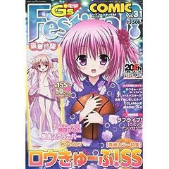 電撃G's Festival! COMIC (ジーズフェスティバルコミック)Vol.31