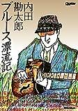 内田勘太郎 ブルース漂流記 (未発表曲2曲収録CD付) (Guitar Magazine)