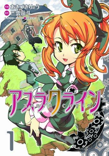 アスラクライン 1 (1) (電撃コミックス)