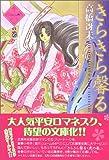 きらきら馨る (1の巻) (新書館ウィングス文庫―WINGS COMICS BUNKO)