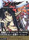 ツバサ―Reservoir chronicle (11) (Shonen magazine comics)