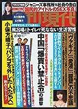 週刊現代 2016年 2/13 号 [雑誌]